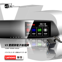 R7e 聯想 Lenovo【V3】雙鏡頭電子後視鏡 1080P行車記錄器 倒車影像 高清夜視【送32G】