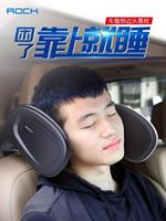 [免運]ROCK汽車頭枕車載護頸椎側靠枕車用寶寶兒童後排睡眠頸枕睡覺神器