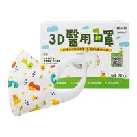 順易利 幼童3D醫用口罩(恐龍)50入(醫療口罩)【小三美日】◢DS000235
