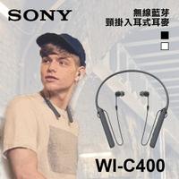【神腦公司貨】SONY WI-C400 無線藍牙頸掛入耳式耳麥