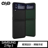 QinD SAMSUNG Galaxy Z Flip 3 真皮保護殼 手機殼 保護套