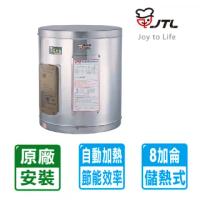 【喜特麗】北北基安裝標準型8加侖儲熱式電熱水器(JT-EH108D)