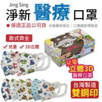 【淨新-兒童】3D兒童潮流款A+醫療用口罩(50入/盒 口罩國家隊)