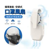【ANTIAN】USB充電式迷你口罩便捷式隨身風扇
