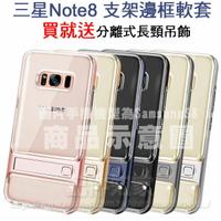 【送掛繩】三星 SAMSUNG Galaxy Note 8 N950F 6.3吋 支架邊框軟套/全包軟套/手機斜立保護殼/背蓋-ZW