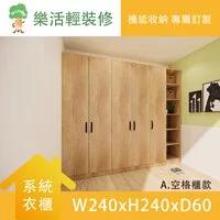 【樂活輕裝修】客製化系統衣櫃 W240xH240xD60(A.空格櫃款)