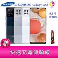 三星SAMSUNG Galaxy A42 (8G/128G) 6.6 吋八核心四鏡頭 5G上網手機 贈快速充電傳輸線x1