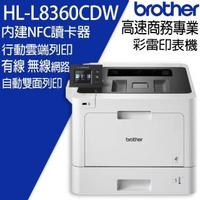 【brother】HL-L8360CDW 高速無線彩色雷射印表機(8360)