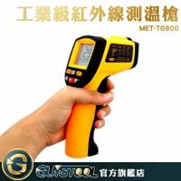 工業級紅外線溫度槍 紅外線溫度計 非接觸式溫度槍 900度 溫度儀 測溫儀 TG900 工業用測溫槍 溫度計