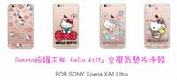 SONY Xperia XA1 Ultra 三麗鷗Hello Kitty貓 空壓氣墊防摔殼 防摔殼 保護殼 氣墊殼 空壓殼 手機殼 軟殼