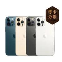 iPhone 12 Pro Max 256G 福利機(零卡分期專用)
