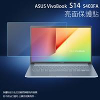 亮面螢幕保護貼 ASUS 華碩 VivoBook S14 S403FA 筆記型電腦保護貼 筆電 軟性 亮貼 亮面貼 保護膜