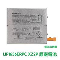 SONY Xperia XZ2 Premium XZ2P 原廠電池 H8166【贈工具+電池膠】LIP1656ERPC
