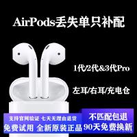 Apple/蘋果 AirPods2單隻補配一代二代3代Pro耳機左耳右耳充電倉