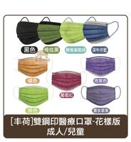 【單色版】現貨 丰荷 荷康 台灣製 MD雙鋼印 醫療口罩 兒童/成人 口罩 30枚/50枚