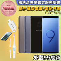 【SAMSUNG 三星】福利品 Galaxy S9 4G/64GB 5.8吋 外觀近全新 智慧型手機(買就送超值好禮)