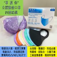 """""""罩護你"""" 醫療口罩 成人(M/L) MIT台灣製 1包/盒(50入) 3D立體口罩 四層結構 寬耳帶口罩"""