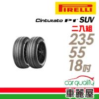 【PIRELLI 倍耐力】Cinturato P1 SUV 104V XL C 節能休旅輪胎_二入組_235/55/18(車麗屋)