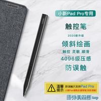觸控筆 悟己 lenovo2021款聯想小新PadPro平板電腦手寫筆專用 快速出貨