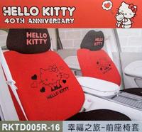 權世界@汽車用品 Hello Kitty 幸福之旅系列 汽車前座椅套(2入) 紅色 PKTD005R-16