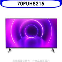 樂點3%送=97折飛利浦【70PUH8215】70吋4K聯網Android9.0電視