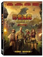 【停看聽音響唱片】【DVD】野蠻遊戲:瘋狂叢林