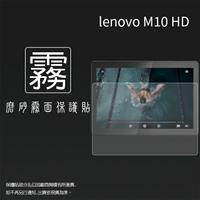 霧面螢幕保護貼 Lenovo 聯想 Tab M10 HD 10.1吋 / M10 FHD 10.3吋 平板保護貼 軟性 霧貼 霧面貼 保護膜