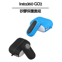 Insta360 GO 2 矽膠套 機身 電池盒 電池艙  矽膠 保護套 GO2 go2 配件 免運