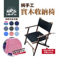 【camp33】 純手工實木收納椅 (現貨展示) 露營椅 折疊椅 收納椅 木製椅 戶外 野餐 露營