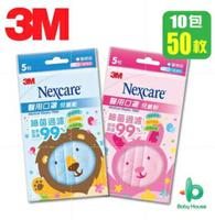 3M 醫用口罩 7660 兒童醫用拋棄式口罩-台灣製造 (藍色/粉色) 10包共50(枚)