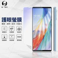 【o-one護眼螢膜】LG Wing 5G 主螢幕+次螢幕滿版抗藍光手機螢幕保護貼 兩入組(SGS環保無毒 頂級犀牛皮)