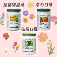 優質高蛋白🔥🔥『安麗amway紐崔萊』現貨 優質蛋白素 高蛋白營養食品 全植物配方 草莓口味 抹茶口味 隨身包