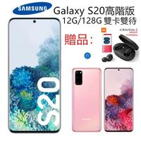 全新未拆雙卡台版Samsung Galaxy S20 5G 12/128G G981DS高階版 高通核心30X光學變焦 超久保固18個月