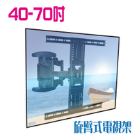 【NB P5/DF5】32-70吋 電視壁掛架 電視手臂架 電視旋轉伸縮掛架 電視架