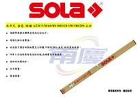 南慶五金 SOLA 水平尺 金色 附磁 AZM 5-50/60/80/100/120/150/180/200公分