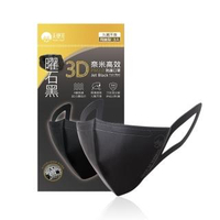 【天使光】3D奈米高效防護口罩15入(時尚 防霾 PM2.5 曜石黑口罩)