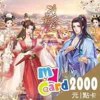 【MyCard】花舞宮廷 2000點點數卡