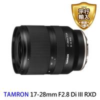 【Tamron】A046 17-28mm F2.8 Di III RXD 廣角變焦(平行輸入)
