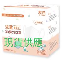 附發票現貨台灣製造康匠友你雙鋼印醫療型口罩大人平面兒童3D幼幼平面