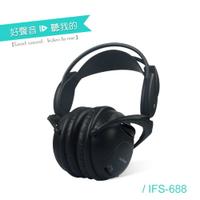 Alteam亞立田 立體紅外線無線耳機 IFS-688W