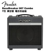 Fender BassBreaker 007 Combo 7瓦 真空管 電吉他音箱【i.ROCK 愛樂客樂器】