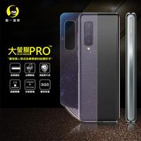 【o-one大螢膜PRO】Samsung Galaxy Fold 滿版手機背面保護貼