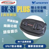 Bikecomm騎士通 BK-S1 PLUS 高音質版 安全帽藍牙耳機 騎車對講 聽導航 聽音樂 藍芽耳機 BKS1 耀瑪騎士