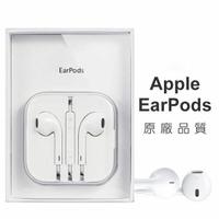 蘋果原廠品質耳機 現貨 當天出貨 3.5mm 非拆機版 Apple Earpods iPhone5~X 線控耳機【coni shop】
