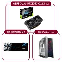 【ASUS 華碩】DUAL-RTX3060-O12G-V2 LHR版本限制算力+ROG Strix Helios白(贈雪原豹電競滑鼠墊)