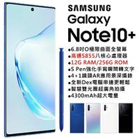 全新未拆台灣公司Samsung Galaxy Note10+ 12G/256G/512G 6.8吋 N9750雙卡雙待 三星Pay支援悠遊卡 台灣公司保固18個月