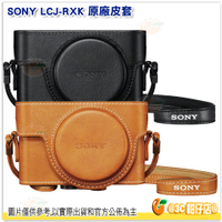 SONY LCJ-RXK 專用相機皮套 台灣索尼公司貨 適 RX100M7 RX100 RX100M6 RX100M3