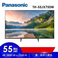 【Panasonic 國際牌】55型4K連網液晶顯示器+視訊盒(TH-55JX750W)