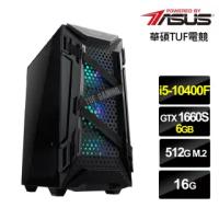 【華碩平台】i5六核{烈焰先鋒}GTX1660S獨顯電玩機(i5-10400F/16G/512G_SSD/GTX1660S-6G)