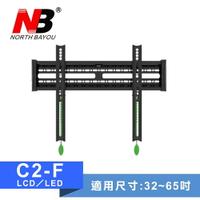 NB  電視壁掛架 電視架(32-65吋)C2-F